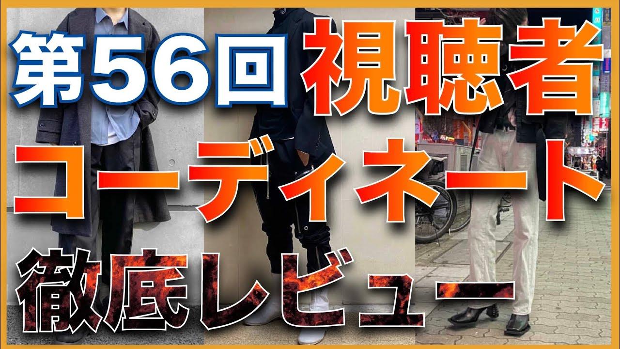 第56回!視聴者コーディネート徹底レビュー!【メンズファッション】