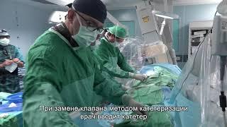 Замена аортального клапана методом катетеризации в медицинском центре Герцлия