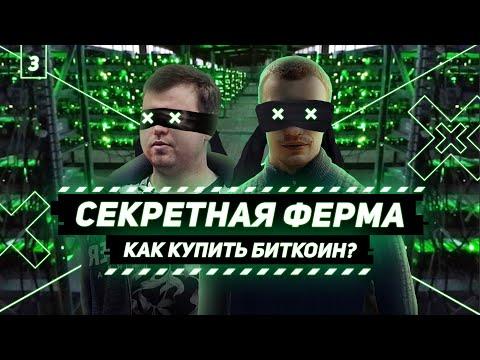 Секретная майнинг-ферма в Москве. Как купить Bitcoin с карты? Интервью с основателем FxCoin