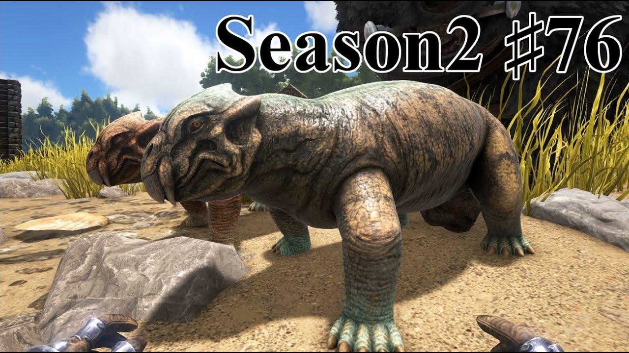 経験値ブースターリストロサウルスをテイム公式pve鯖s2part76