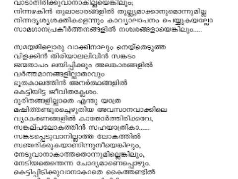 Indian Movie Lyrics: Malayalam Kavithakal - Amma