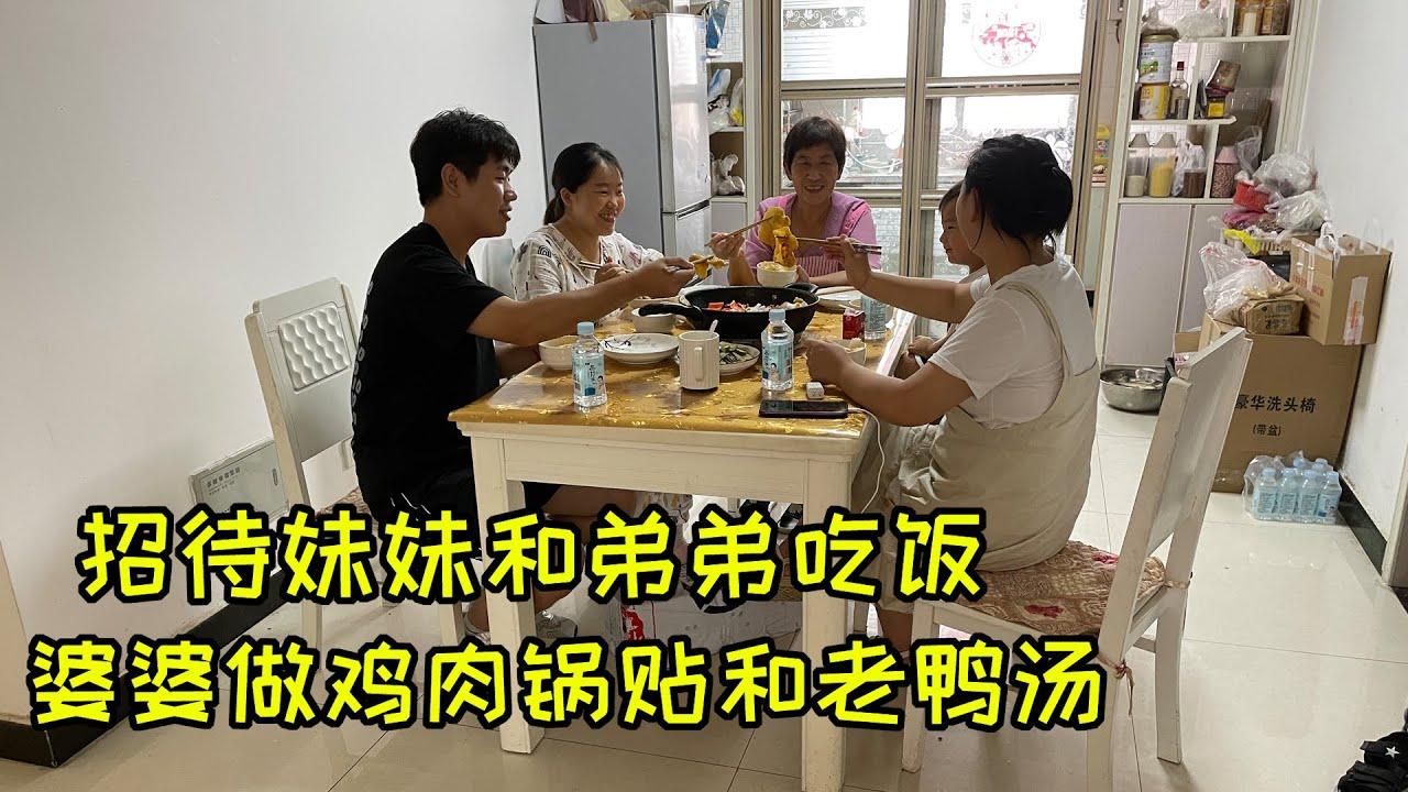 表妹和表弟来探望姐姐,婆婆做地锅鸡,又炖一份月子老鸭汤,让客人吃好