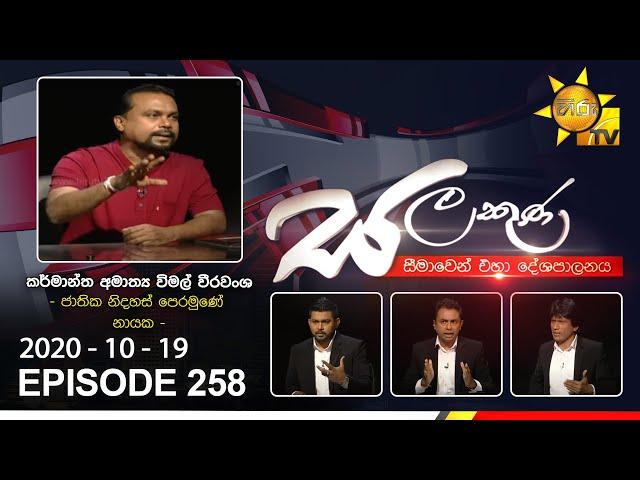 Hiru TV Salakuna   Wimal Weerawansa   EP 258   2020-10-19
