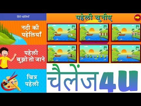 River Crossing Hindi Paheli Logic Puzzle
