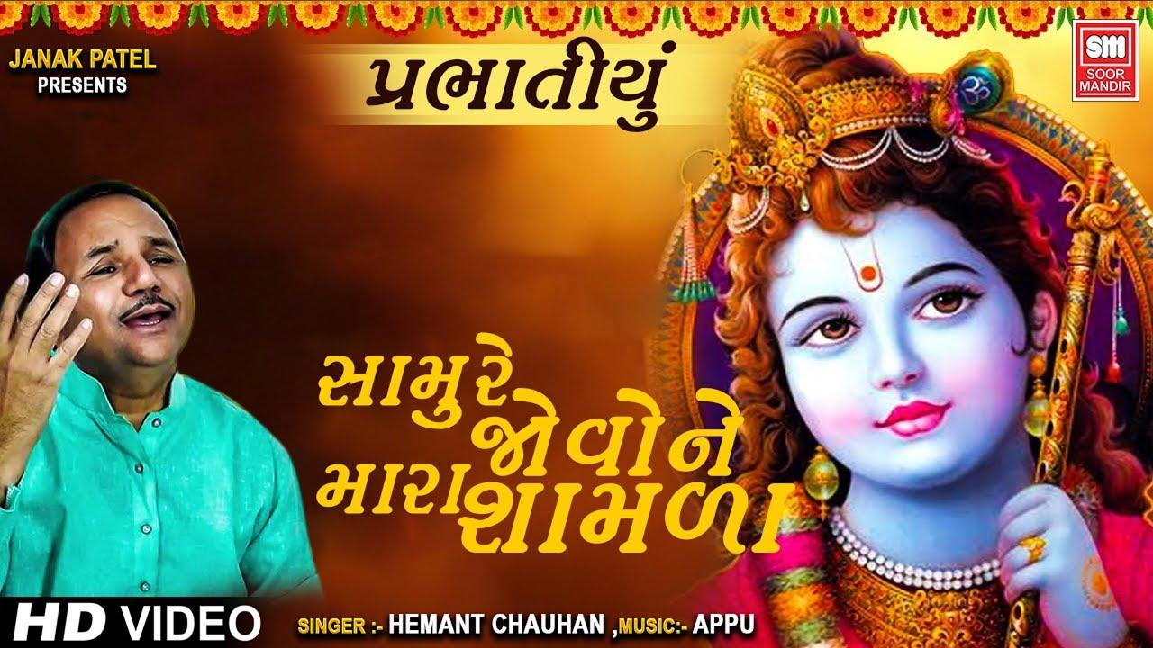 ભણે નરસૈંયો । સામું જુવો ને શામળા | Narsih Maheta Bhajan | Hemant Chauhan Bhajan | Soor Mandir