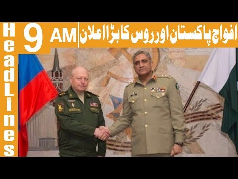 Pakistan, Russia Keen To Expand Military Ties - Headlines 9 AM - 25 April 2018 - Khyber News