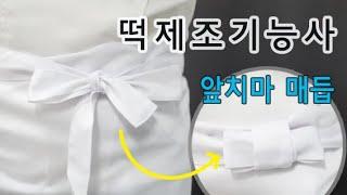 떡제조기능사 실기 :: 앞치마 매듭 묶는 법 | 위생복…