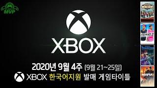 2020년 9월 4주 | XBOX 한국어지원 발매 게임…