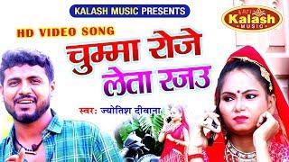 रात घात  करता देवरा - Chumma Roje Leta Rajau || Jyotish Deewana || भोजपुरी वीडियो गाना
