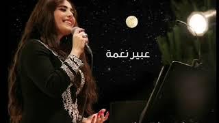 Download عبير نعمة - عازف الليل Mp3