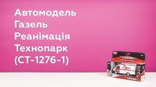 Распаковка автомодели Газель Реанимация Технопарк (CT-1276-1)