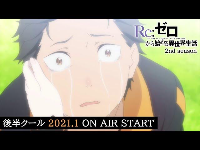 TVアニメ『Re:ゼロから始める異世界生活』2nd season|後半クール 2021.1 ON AIR START