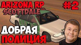 Arizona RP Scottdale #2 Добрая полиция [SAMP]