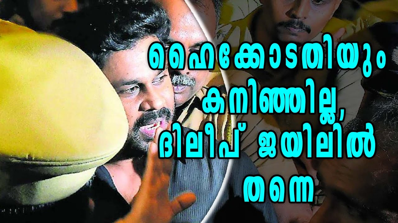Dileep's Bail Plea Hearing Postponed By HC | Filmibeat ...