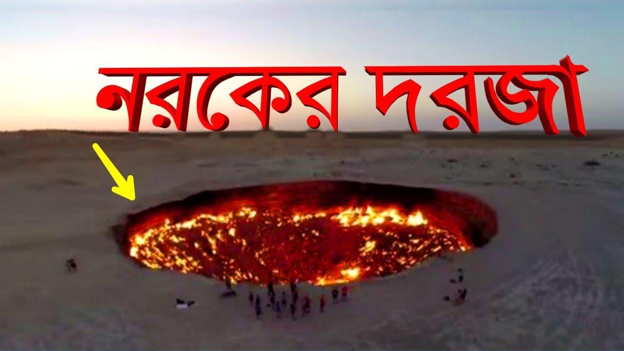পৃথিবীর সবচেয়ে রহস্যময় ৩টি স্থান   3 Most Mysterious Places on Earth Bangla