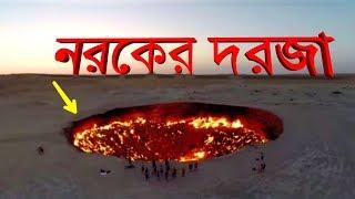 পৃথিবীর সবচেয়ে রহস্যময় ৩টি স্থান | 3 Most Mysterious Places on Earth Bangla