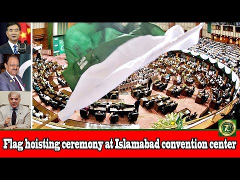 70th Independence Day: Flag hoisting ceremony at Islamabad convention center | 24 News HD