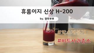 [개봉기]2020년 신상품 휴롬이지 H-200 개봉기