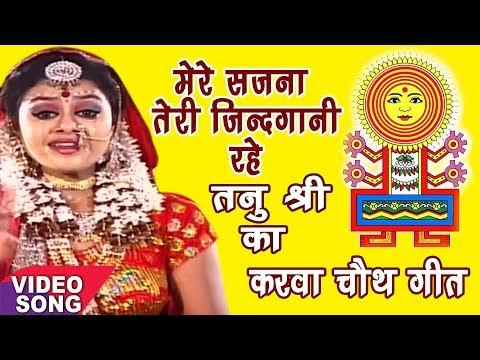 Tannu Shree का हिट Karwa Chauth Geet | मेरे सजना तेरी जिन्दगानी रहे | Hindi Karwa Chauth Song 2017