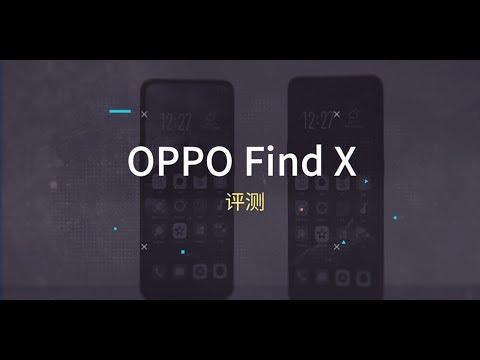 鐖卞惁 Fview   OPPO Find X璇勬祴