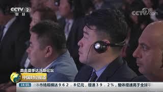 [中国财经报道]直击夏季达沃斯论坛 亚洲成为全球经济增长引擎 与会嘉宾点赞中国经济| CCTV财经