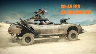 Как повысить FPS в Mad Max на слабом ПК