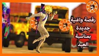 رقصة واغنية جديدة بمناسبة العيد 🕺 PUBG MOBILE