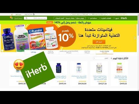 Comment Utiliser Le Site Iherb & Appliquer Les Codes Promos شرح موقع أي هيرب بالتفصيل وكيفية الشراء