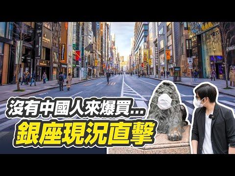 【日本旅遊】沒有中國觀光客爆買的銀座,店還在嗎?銀座三越、步行者天國、GINZA SIX...銀座現況直擊