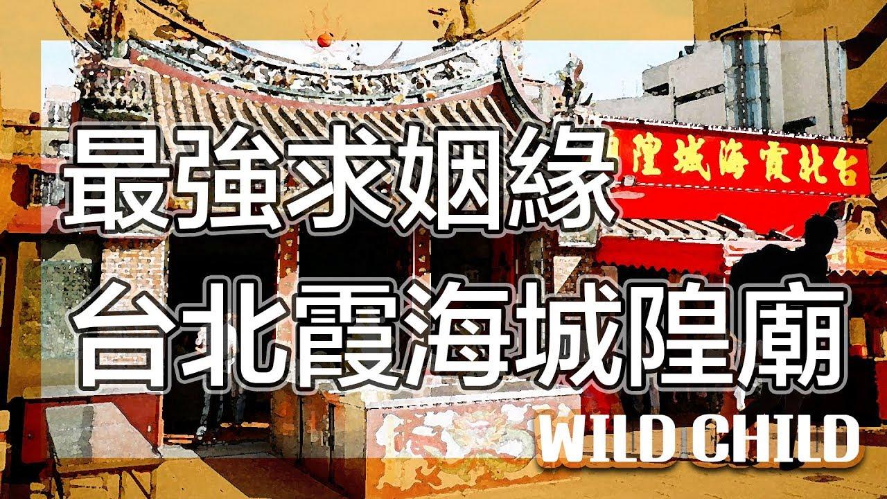 【 台北之旅-月老台北】如何正確求姻緣 台灣最靈月老 霞海城隍廟|脫魯就靠這一間|拒絕單身情人節|❤️誠則靈|Taipei story|野孩子TV