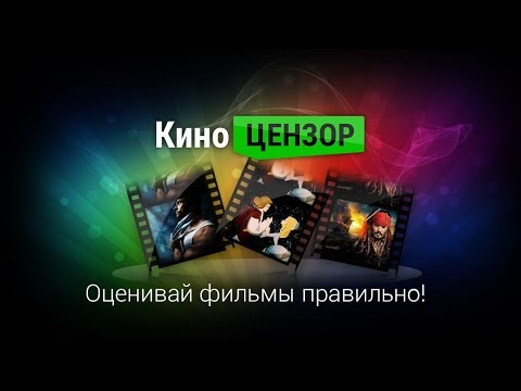 КиноЦензор: Оценивай фильмы