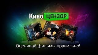 КиноЦензор: Оценивай фильмы Правильно!