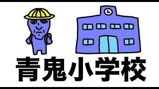 【危険】青鬼小学校に転校!怖すぎるその授業内容とは? thumbnail