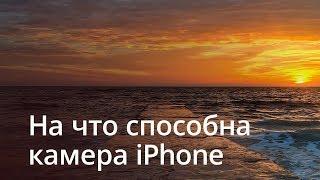 На что способна камера вашего iPhone