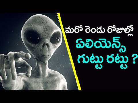 Aliens Mystery To Be Revealed By NASA On December 14th | Mangonews Telugu