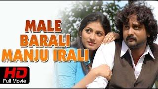 Kannada Romantic Movie Full | Male Barali Manju Irali ಮಳೆ ಬರಲಿ ಮಂಜೂ ಇರಲಿ | Srinagar Kitty, Haripriya