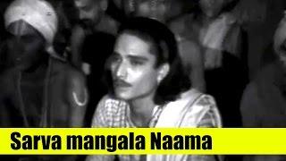 Sarva mangala Naama -  Bhakta Potana [ 1942 ] - Chittor V. Nagaiah, Hemalatha Devi