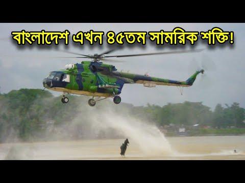 ১ বছরে সামরিক শক্তিতে বাংলাদেশের উন্নতি ১১ ধাপ বাংলাদেশী | Bangladesh Military Power 2019