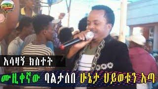 ETHIOPIA    ሙዚቀኛው ባልታሰበ ሁኔታ ህይወቱን አጣ
