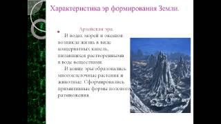 Возникновение жизни и историческое развитие органического мира