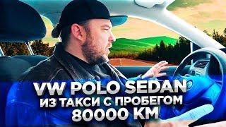 Фольксваген Поло седан, Пробег 80000. Машина из Такси. Обзор / Тест-Драйв