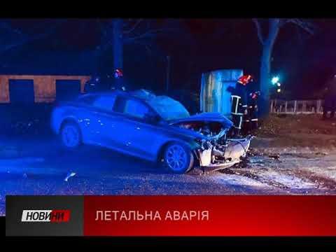 Третя Студія: В Коломиї трапилась смертельна аварія