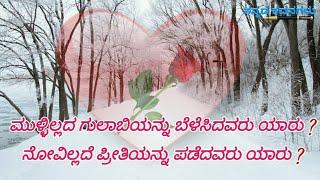 heart touching love story Kannada WhatsApp status