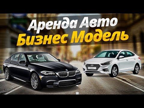 ТАКСИ Аренда Авто как БИЗНЕС МОДЕЛЬ / Бизнес Идея / ТИХИЙ
