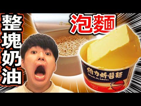 用上一整塊奶油來泡泡麵!會誕生超濃郁的奶油香泡麵嗎...?