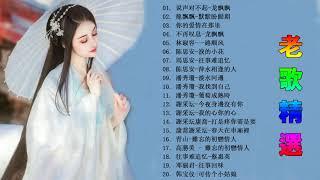 【龙飘飘/林淑容/林玉英/陈思安/林淑娟】一連串大家都愛聽的經典老歌 值得分享:说声对不起/默默盼歸期/不再叹息/一路顺风/淚的小花 🌞老歌会勾起往日的回忆 Taiwanese Old Songs