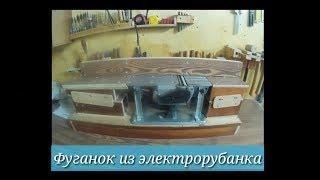видео Самодельный рейсмусовый станок из электрорубанка
