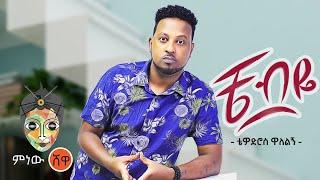 Tewodros Walelign (Che beye) Tewodros Walelign (Che beye)-New Ethiopian Music 2021 (공식 비디오)