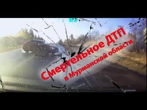 Смертельное ДТП Мурманская область. 09. 10. 17