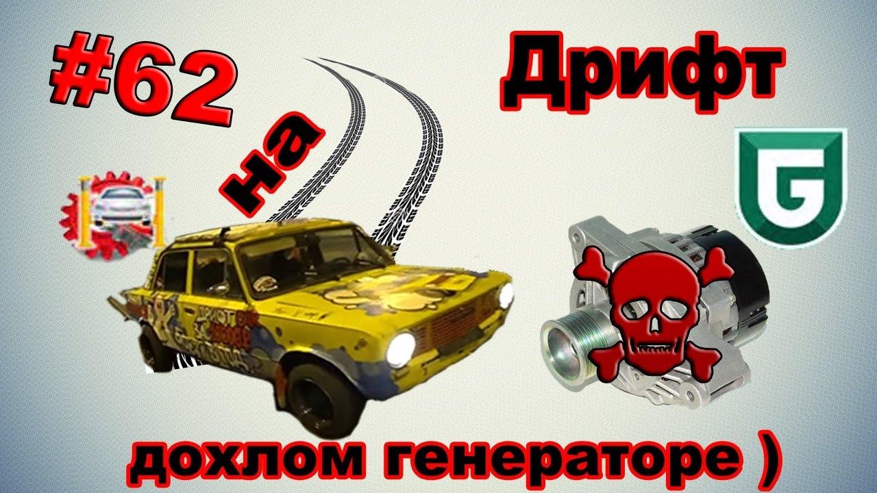 Дрифт на дохлом генераторе )  Сериал Печалька #62